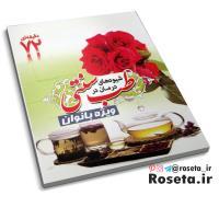 بهداشت بانوان ( شیوه های درمان در طب سنتی ویژه بانوان ) کتاب 72 دقیقه ای