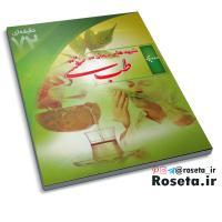 طب سنتی ( شیوه های درمان در طب سنتی ، مهارت های زندگی )  کتاب 72 دقیقه ای