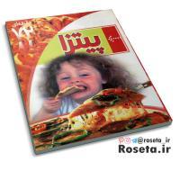 پیتزا ( آشپزی برای همه ) کتاب 72 دقیقه ای