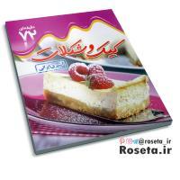 کیک و شکلات ( آشپزی ایرانی ) کتاب 72دقیقه ای