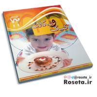 کیک و شکلات ( آشپزی ایرانی ) کتاب 72 دقیقه ای
