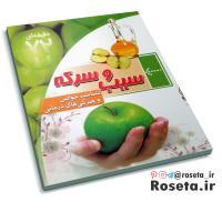 سیب و سرکه ( کتاب 72 دقیقه ای )