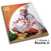 آشپزی ایرانی ، مرغ و ماهی ( کتاب 72 دقیقه ای )