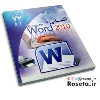 آشنایی با ورد 2010 ( Word2010) کتاب 72 دقیقه ای