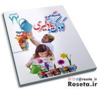 کودک و یادگیری ( کتاب 72 دقیقه ای )