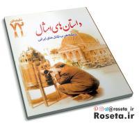 داستان های امثال ( ریشه ضرب المثل های ایرانی ) کتاب 72 دقیقه ای