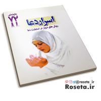 اسرار دعا ( کتاب 72 دقیقه ای )