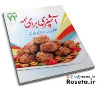 آشپزی با گوشت ( کتاب 72 دقیقه ای )
