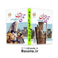 تاریخ تمدن ایران قبل از اسلام ، تاریخ ایران از آغاز تا اسلام ( دو کتاب 72 دقیقه ای در یک ج