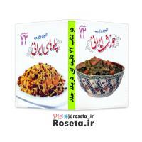 آشپزی برای همه ( پلوهای ایرانی ، خورشت های ایرانی ) دو کتاب 72 دقیقه ای دریک جلد