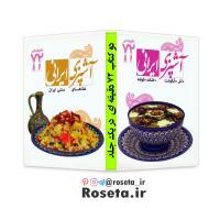 دو کتاب 72 دقیقه ای آشپزی ایرانی در یک جلد (آش ، اشکنه ، آبگوشت ، کوفته ، غذاهای سنتی و مح