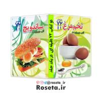 آشپزی برای همه (ساندویچ ، تخم مرغ ) دو کتاب 72 دقیقه ای در یک جلد