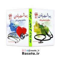 بهداشت بانوان ( سلامت جسمی ، سلامت روحی ) دو کتاب 72 دقیقه ای در یک جلد