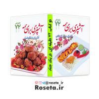 آشپزی برای همه ( مرغ و ماهی ، گوشت ) دو کتاب 72 دقیقه ای در یک جلد