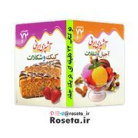 آشپزی ایرانی ( کیک و شکلات ، آجیل و تنقلات ) دو کتاب 72 دقیقه ای در یک جلد