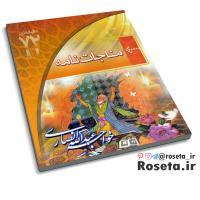 مناجات نامه ( خواجه عبدالله انصاری ) کتاب 72 دقیقه ای