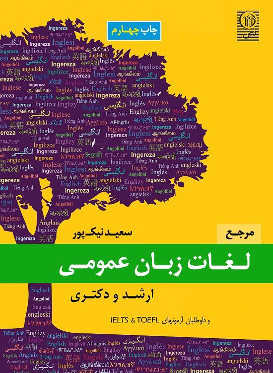 مرجع لغات زبان عمومی ارشد و دکتری