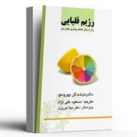 کتاب رژیم قلیایی - راز درمان تمام بیماری های من