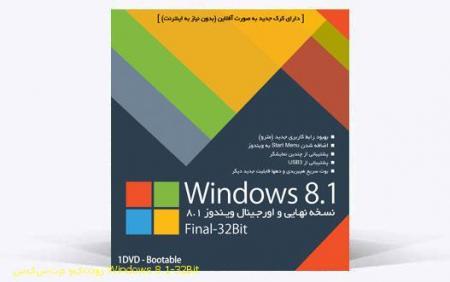 سیستم عامل ویندوز Windows 8.1-32Bit