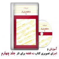 توضيحات اجرای تصویری کتاب ده قطعه برای تار جلد 4 حسین علیزاده