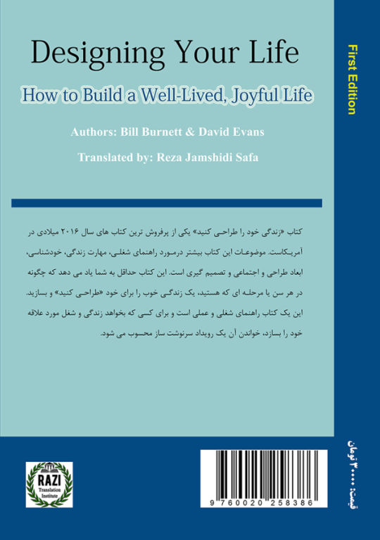 خرید کتاب زندگی خود را طراحی کنید   با تخفیف + ارسال رایگان
