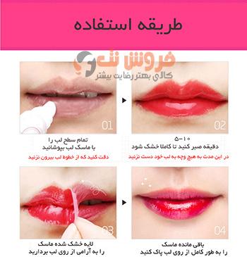 ماسک لب KISS BEAUTY اورجینال