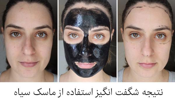 ماسک ذغال Black Mask
