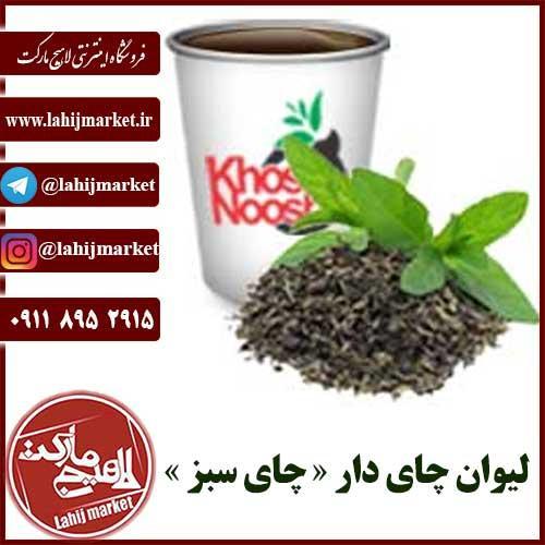 لیوان چای دار «چای سبز»