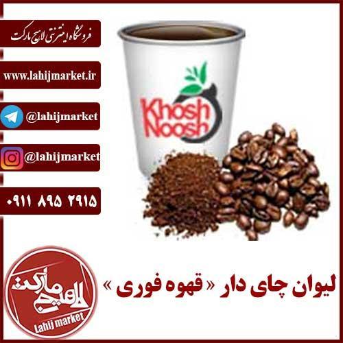 لیوان چای دار « قهوه فوری »