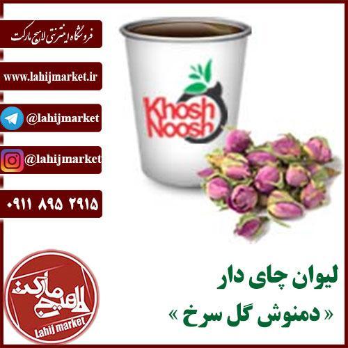 لیوان چای دار « دمنوش گل سرخ »