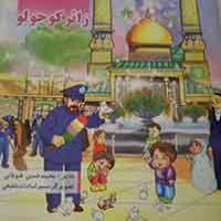 کتاب شعر کودک « زائر کوچولو »