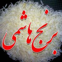 برنج هاشمی لاهیجان