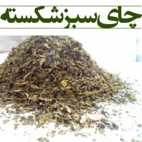 چای شکسته سبز «نوبر»