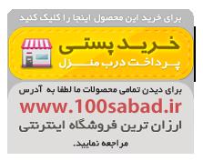 خرید پستی از فروشگاه www.100sabad.ir