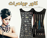 کاور جواهرات Hanging Jewerly Organizer