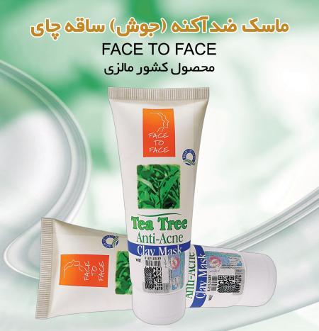 ماسک ضد آکنه ساقه چای فیس تو فیس