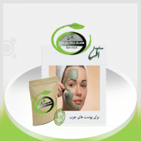 ماسک صورت خاک رس سبز ارگانیک افسا