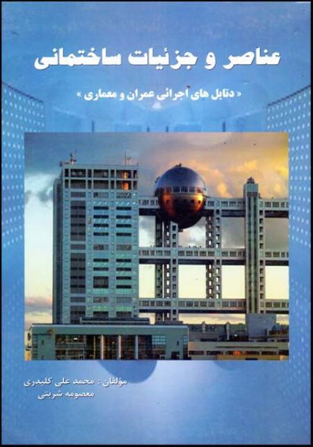 کتاب عناصر و جزئیات ساختمانی ( دتایل های اجرائی عمران معماری ) محمدعلی