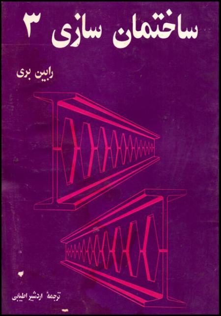 کتاب آموزش ساختمان سازی 3 رابین بری ( اردشیر اطیابی )
