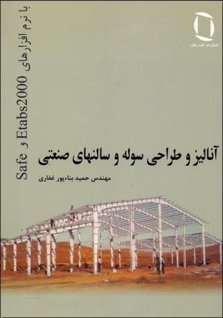 کتاب آنالیز و طراحی سوله و سالنهای صنعتی با نرم افزار safe etabs 2000