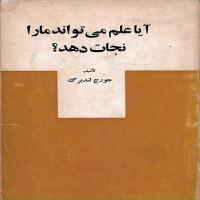 توضيحات کتاب آیا علم می تواند ما را نجات دهد امین دهقانی حاج محمد باقر کتابچی حقیقت