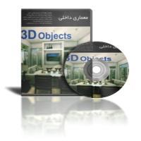 توضيحات پکیح معماری داخلی 3d object شرکت تیراژه