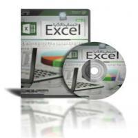 پکیج تصویری آموزش حسابداری با EXCEL