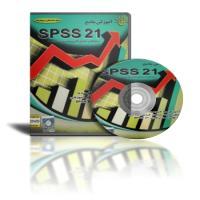 توضيحات پکیج آموزش جامع spss21   نرم افزار  تحلیل آماری و مدیریت داده ها