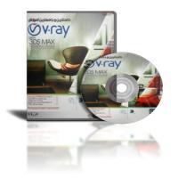 توضيحات پکیج آموزش تصویری و کاربردی v.ray with 3ds max