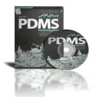 پکیج تصویری آموزش دی ام اس AVEVA PDMS