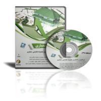 توضيحات پکیج آموزش و نرم افزار جامع معماری فانوس