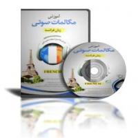 توضيحات پکیج تصویری آموزش مکالمات صوتی زبان فرانسه مکمل آموزش زبان نصرت