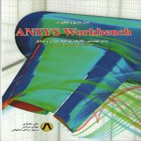 توضيحات کتاب مدل سازی و تحلیل در ANSYS Workbench برای مهندسین مکانیک هوافضا عمران و صنایع