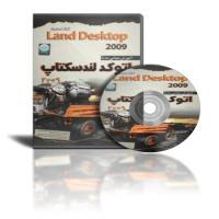 توضيحات پکیج آموزش لنددسکتاپ 2009 autocad lan desktop